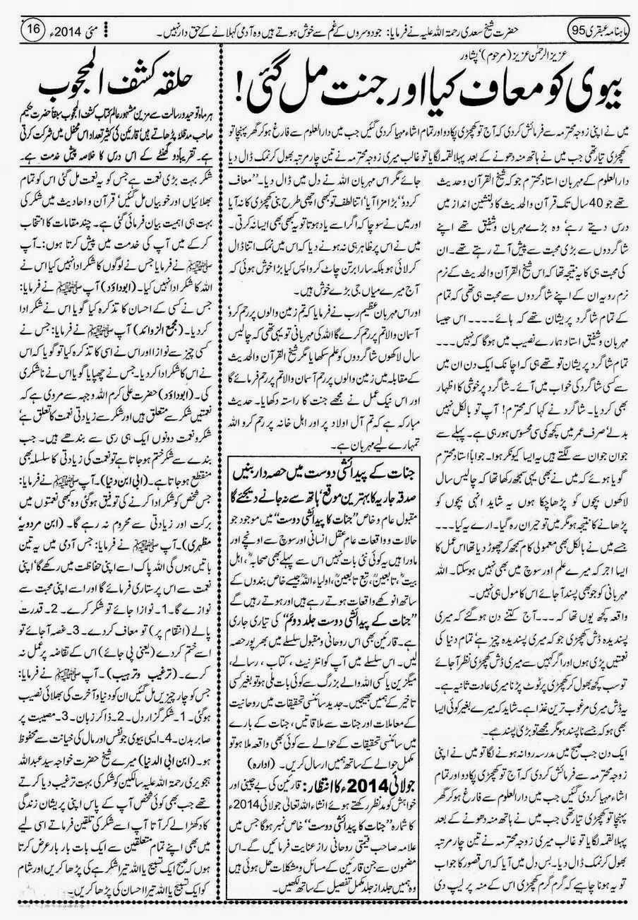 Page 16 Ubqari May 2014