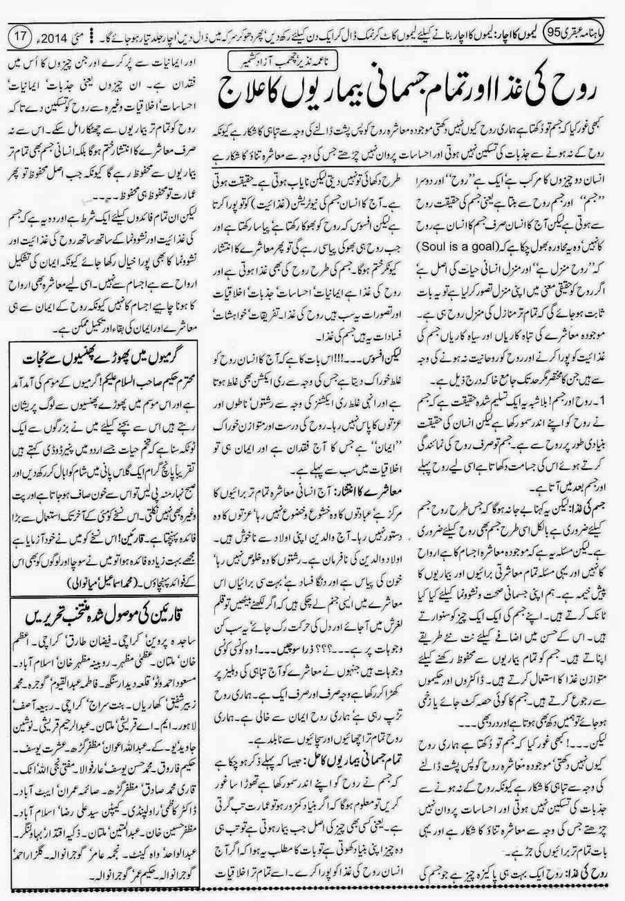 Page 17 Ubqari May 2014
