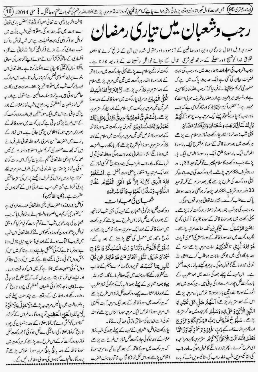 Page 18 Ubqari May 2014