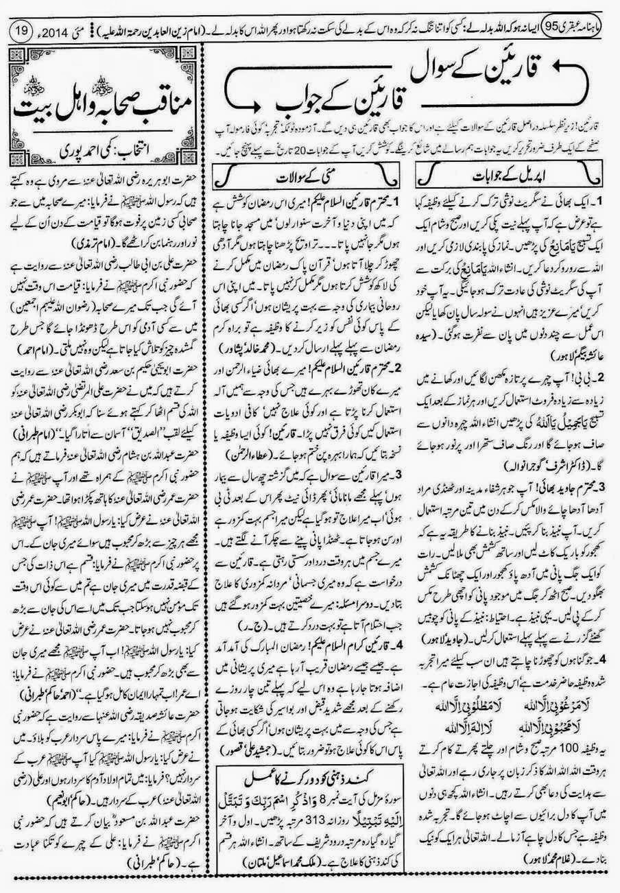 Page 19 Ubqari May 2014