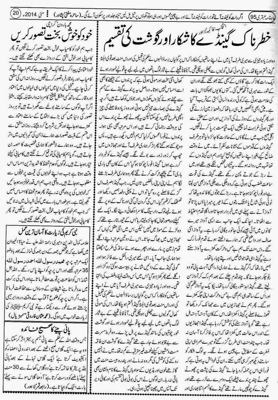 Page 20 Ubqari May 2014