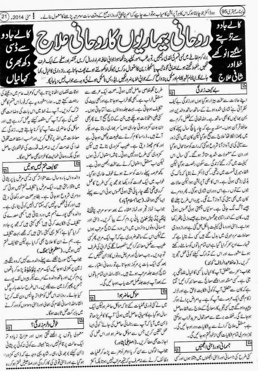 Page 21 Ubqari May 2014