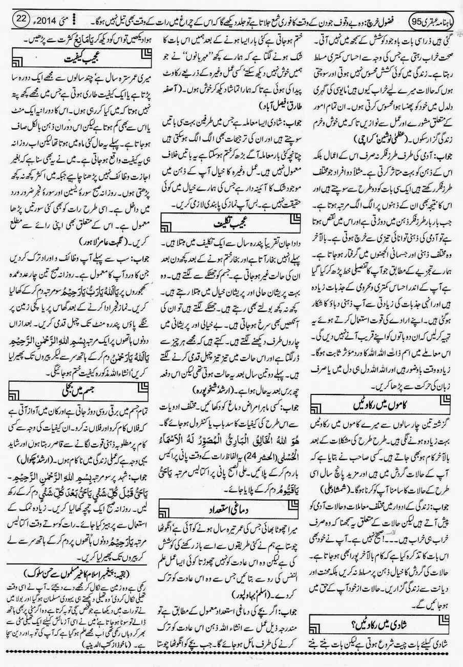 Page 22 Ubqari May 2014