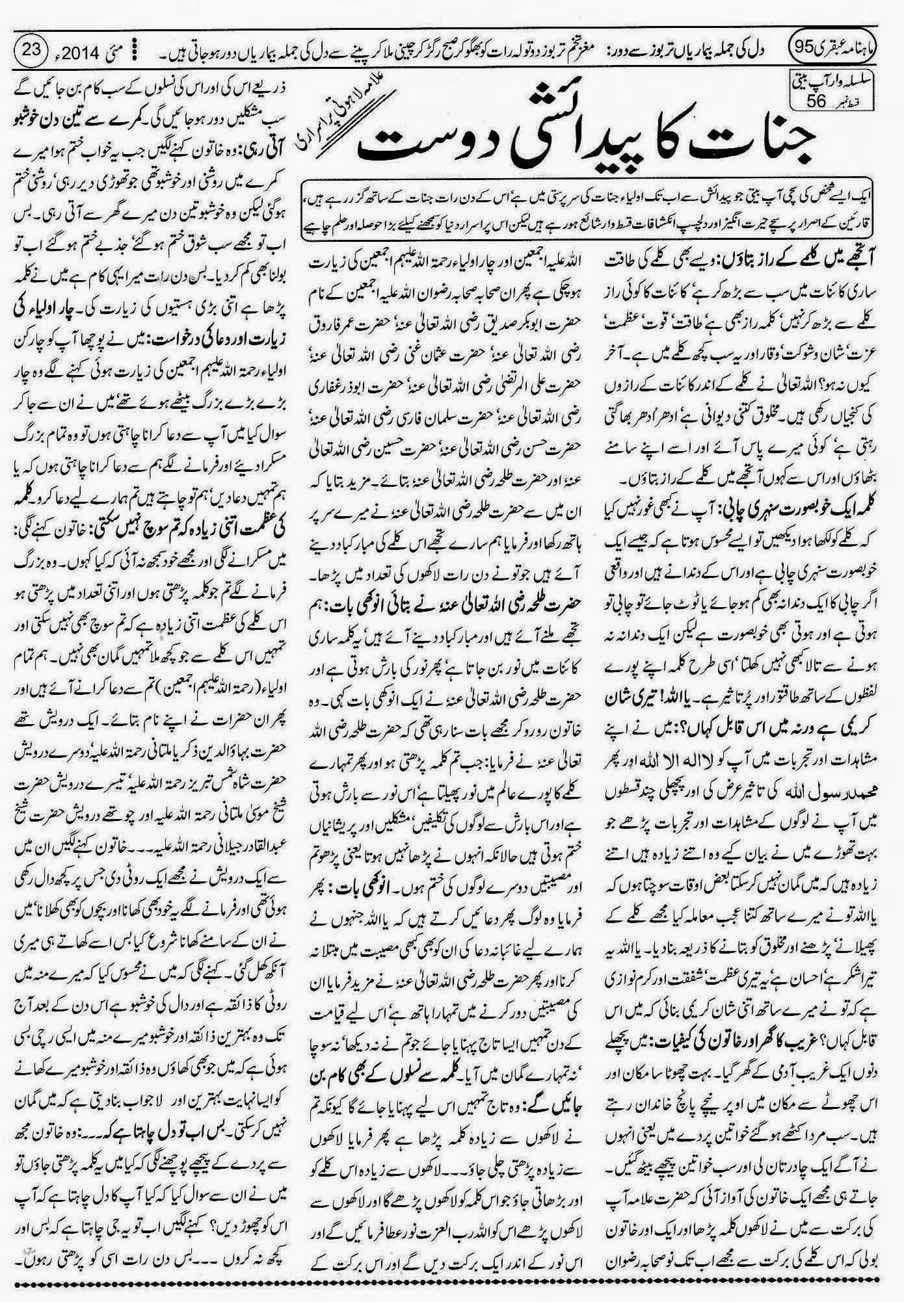 Page 23 Ubqari May 2014
