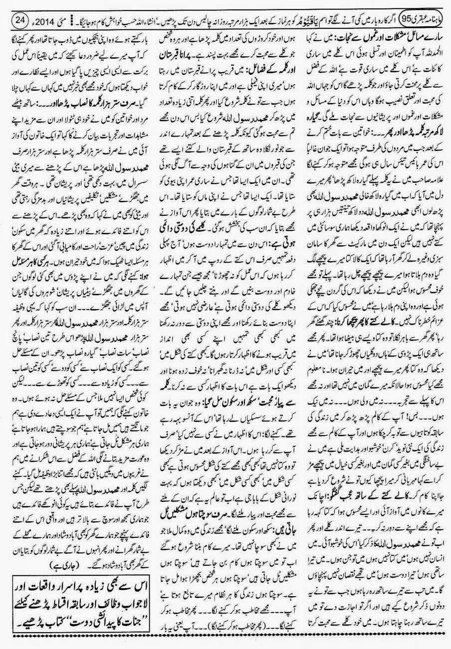 Page 24 Ubqari May 2014