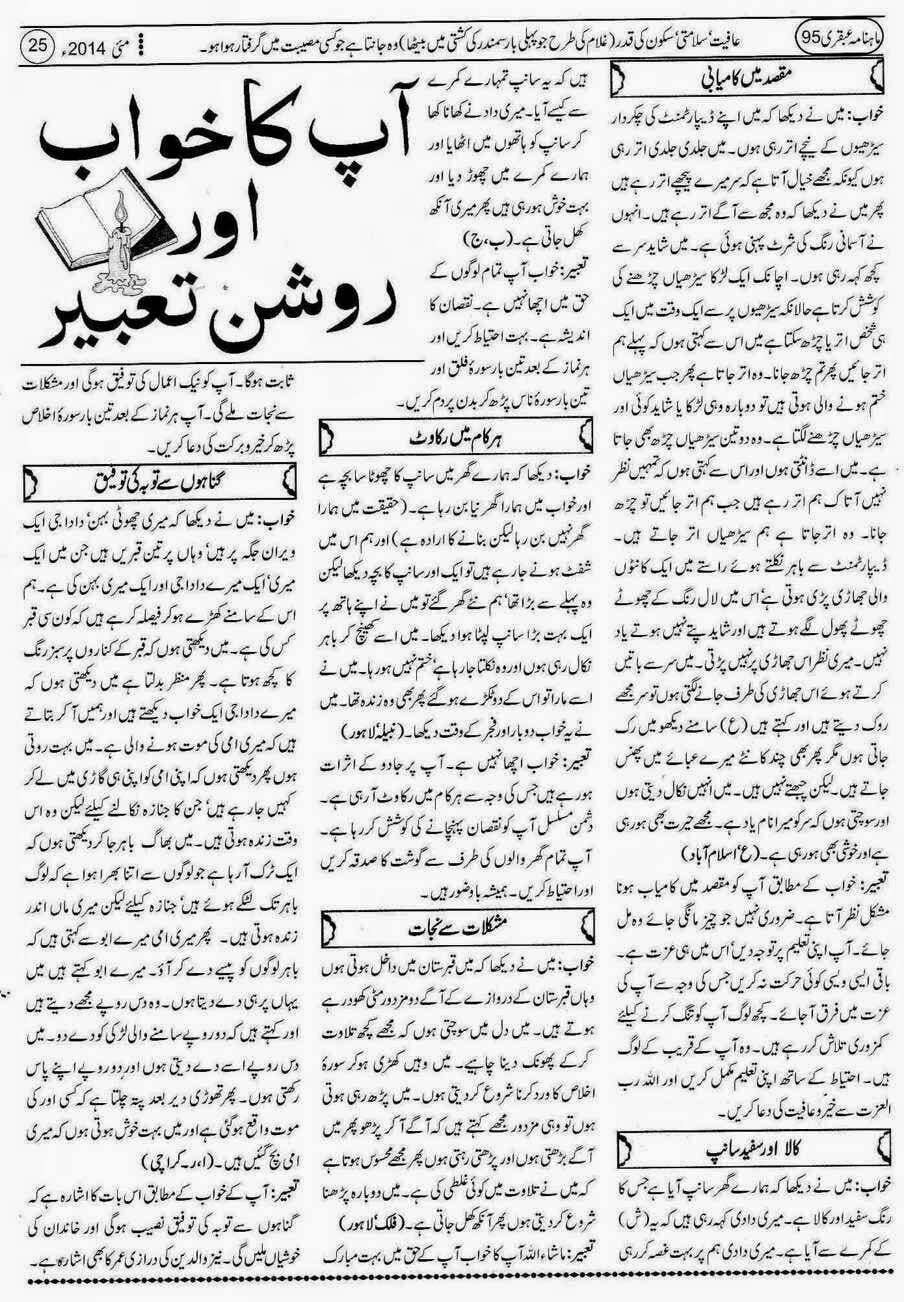 Page 25 Ubqari May 2014