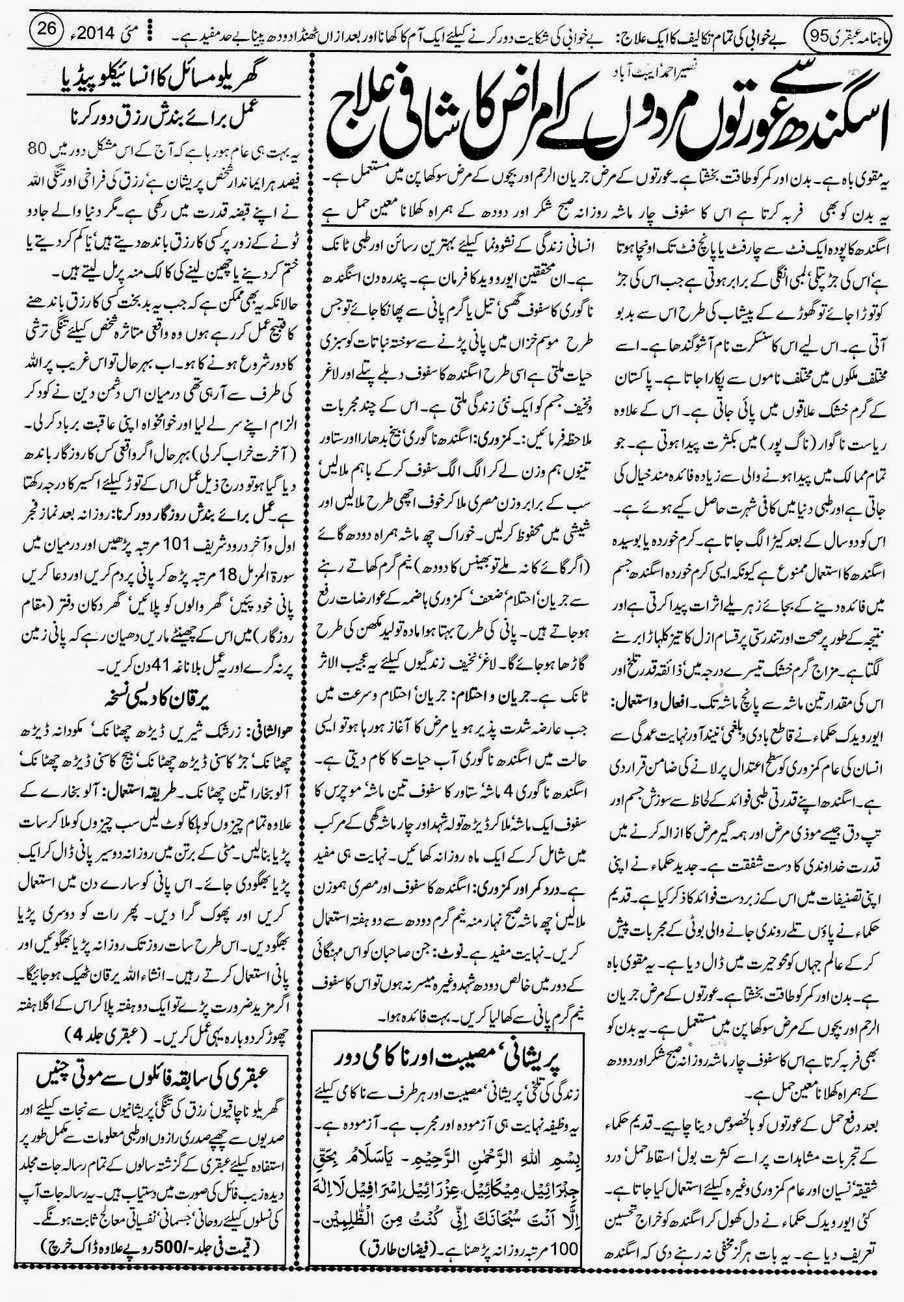 Page 26 Ubqari May 2014