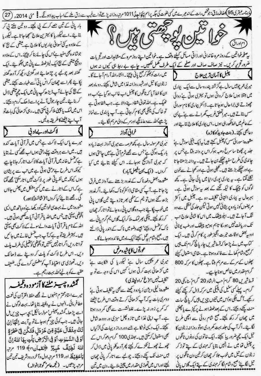 Page 27 Ubqari May 2014