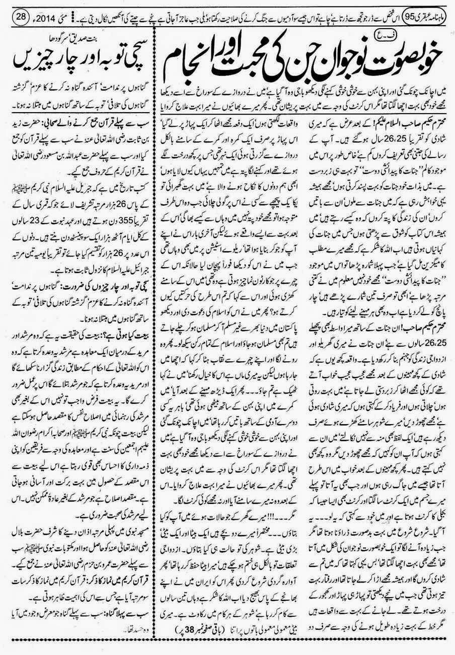 Page 28 Ubqari May 2014