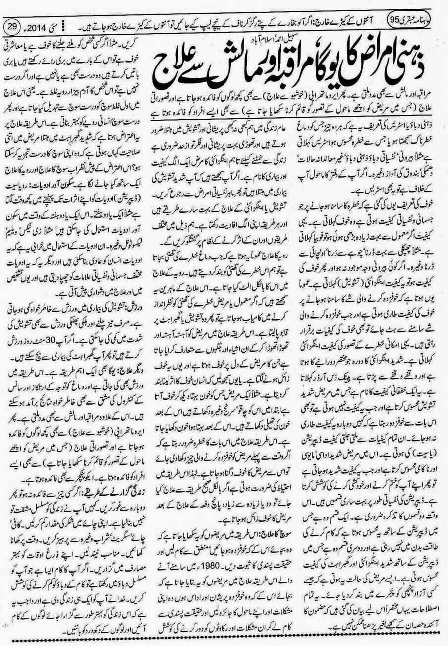 Page 29 Ubqari May 2014