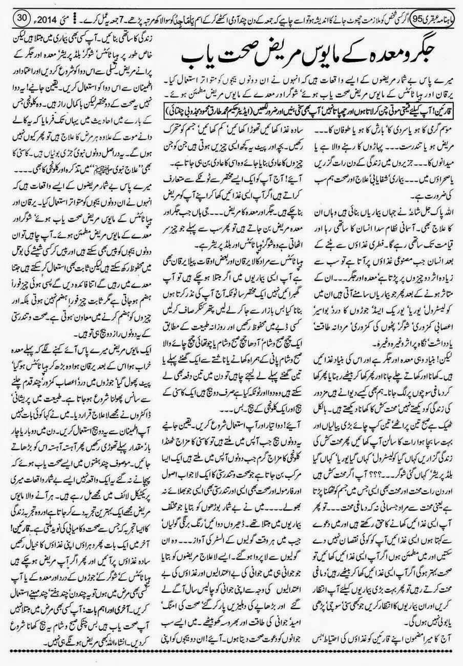 Page 30 Ubqari May 2014