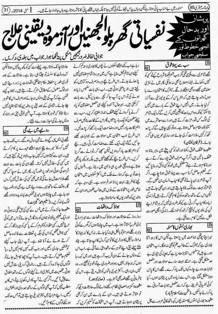Page 31 Ubqari May 2014