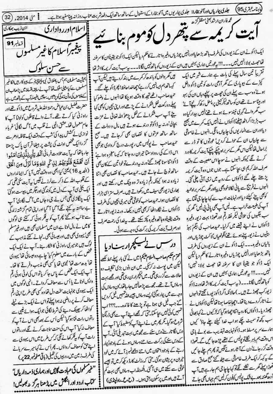 Page 32 Ubqari May 2014