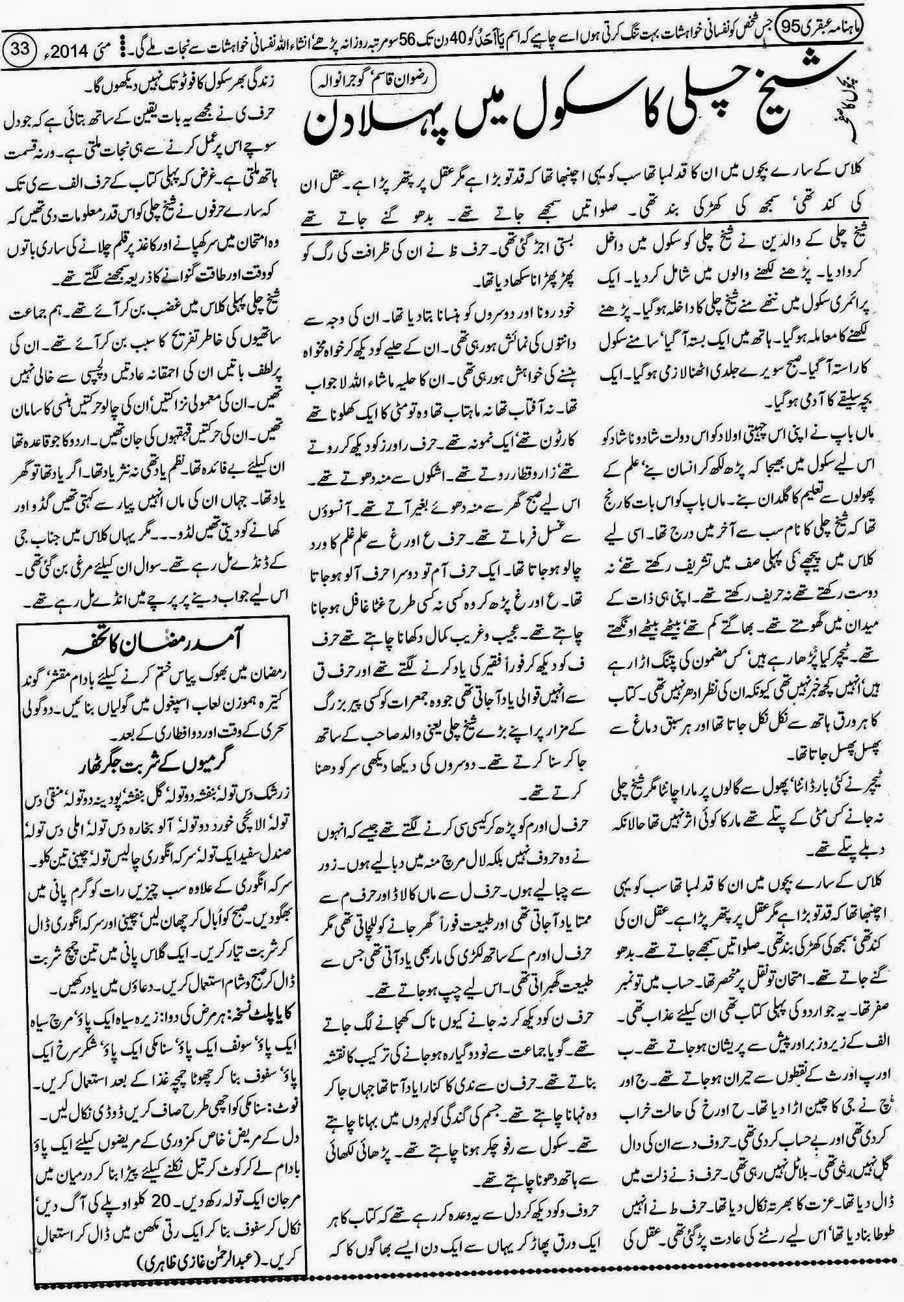 Page 33 Ubqari May 2014