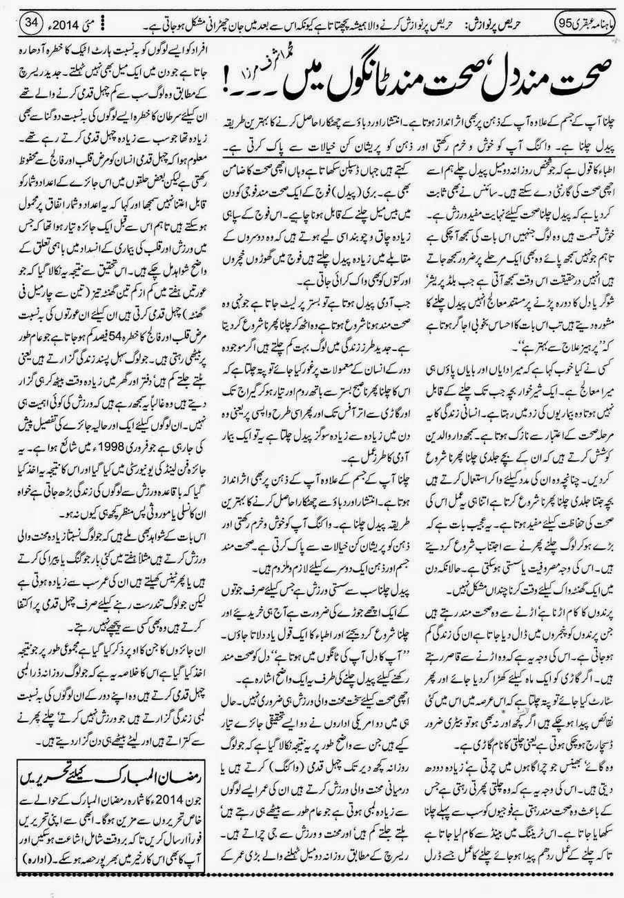 Page 34 Ubqari May 2014