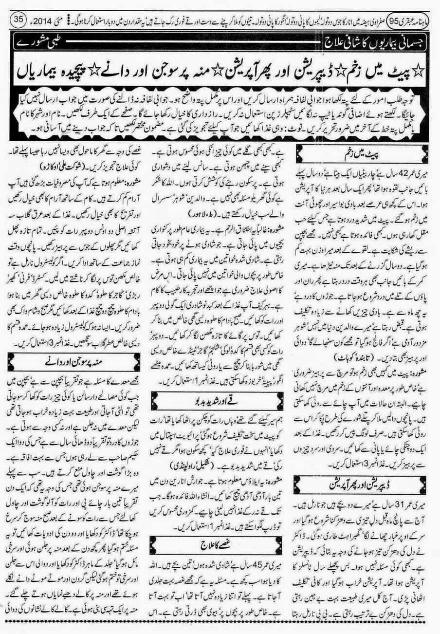 Page 35 Ubqari May 2014