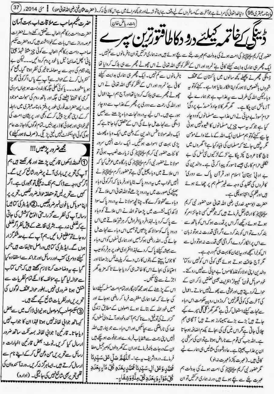 Page 37 Ubqari May 2014