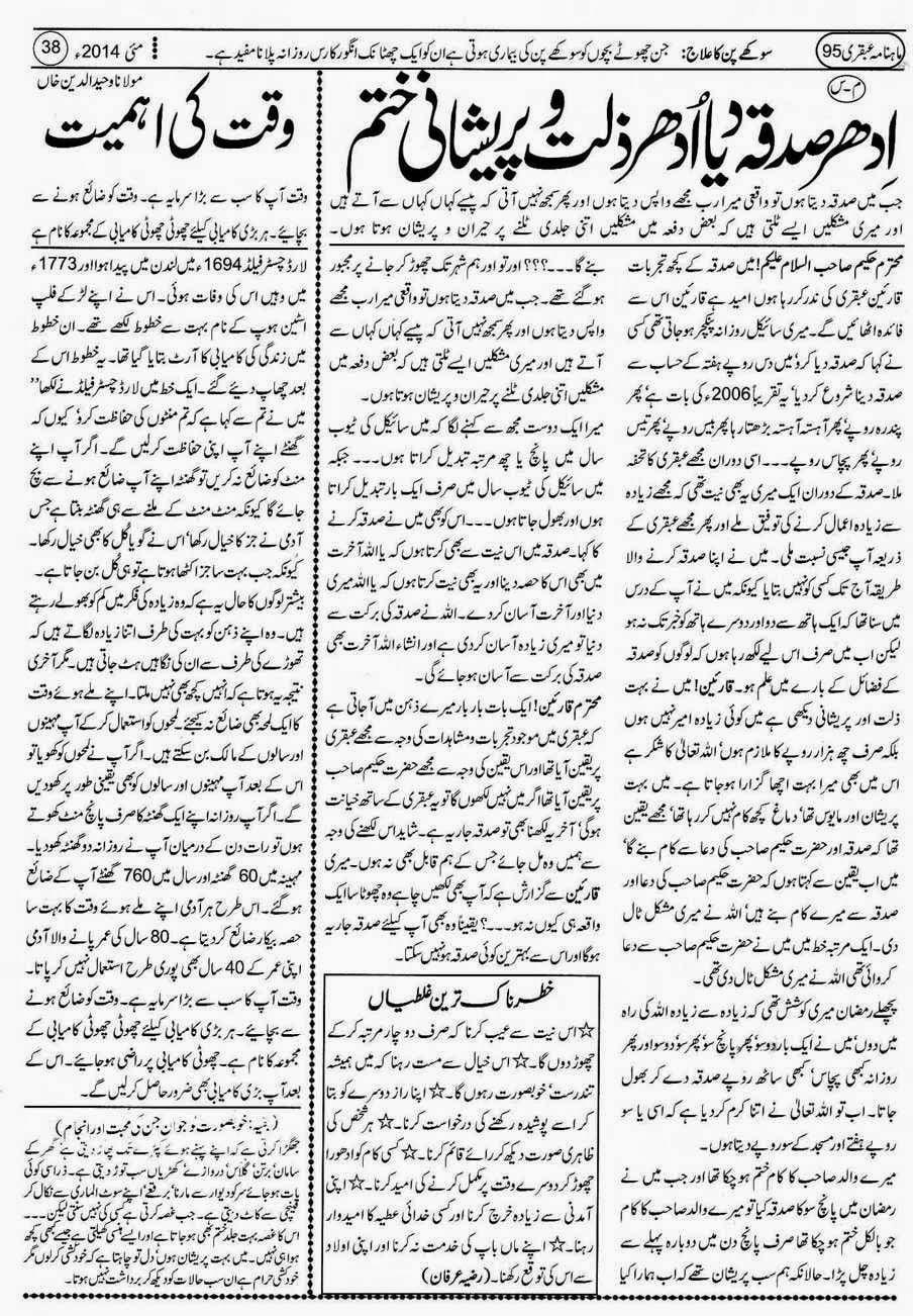 Page 38 Ubqari May 2014