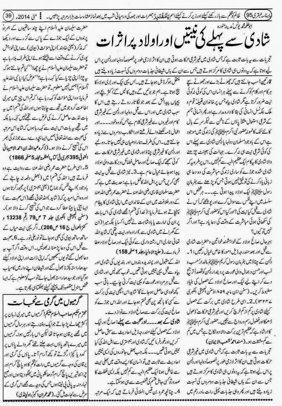 Page 39 Ubqari May 2014