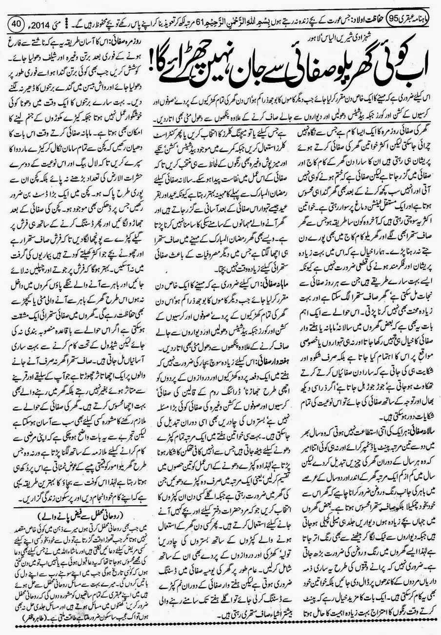 Page 40 Ubqari May 2014