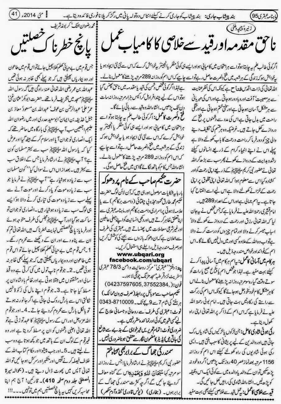 Page 41 Ubqari May 2014