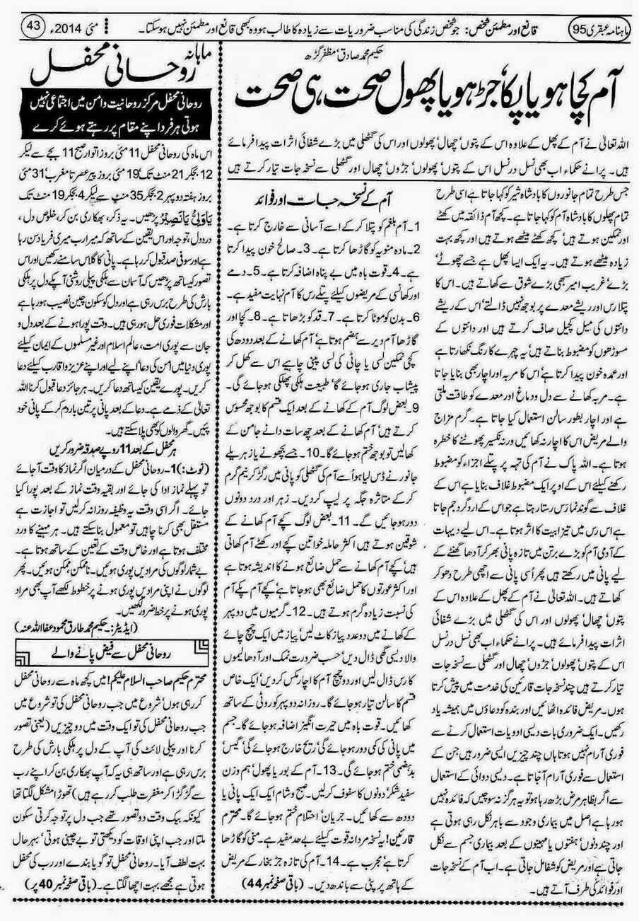 Page 43 Ubqari May 2014