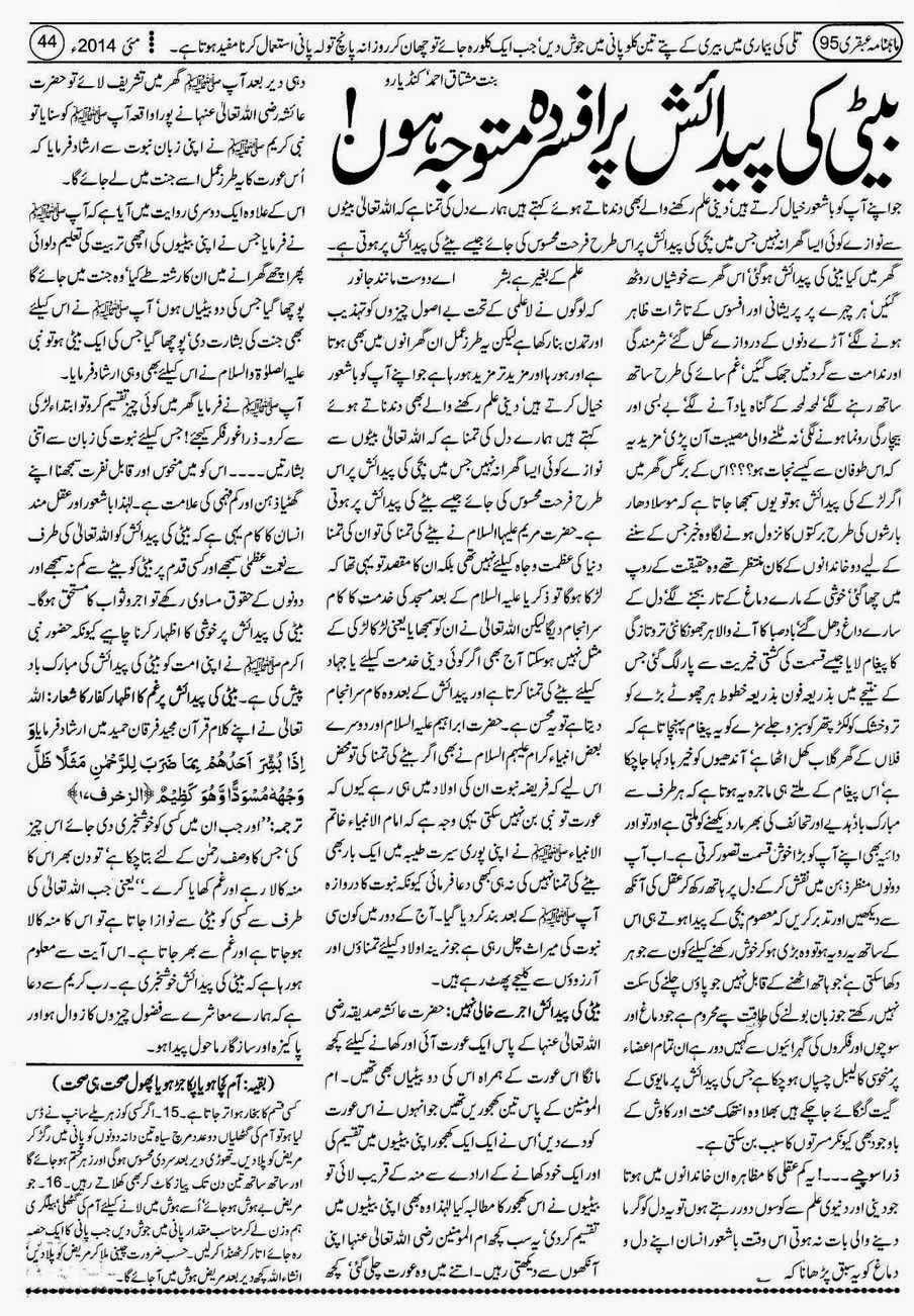 Page 44 Ubqari May 2014