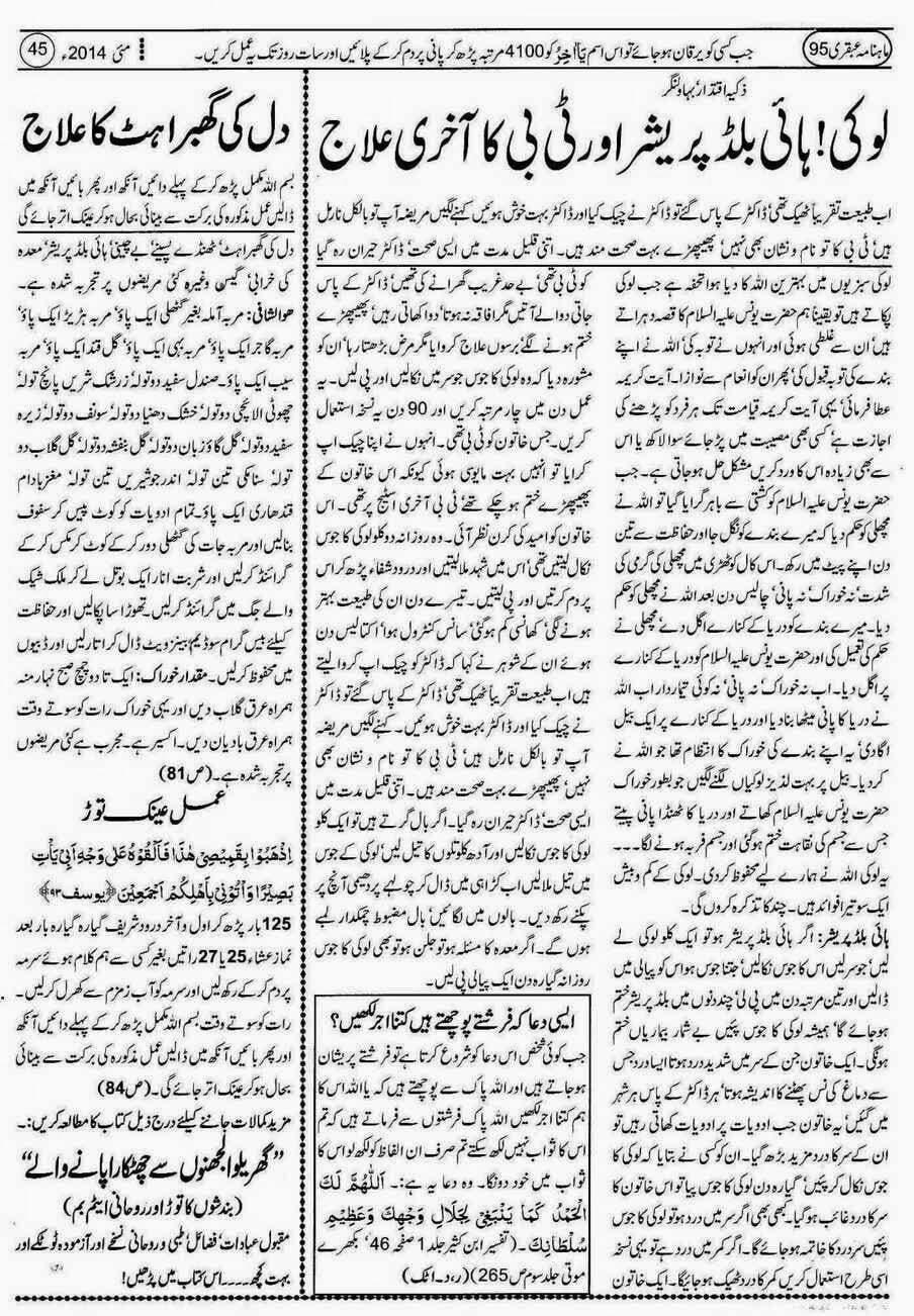 Page 45 Ubqari May 2014