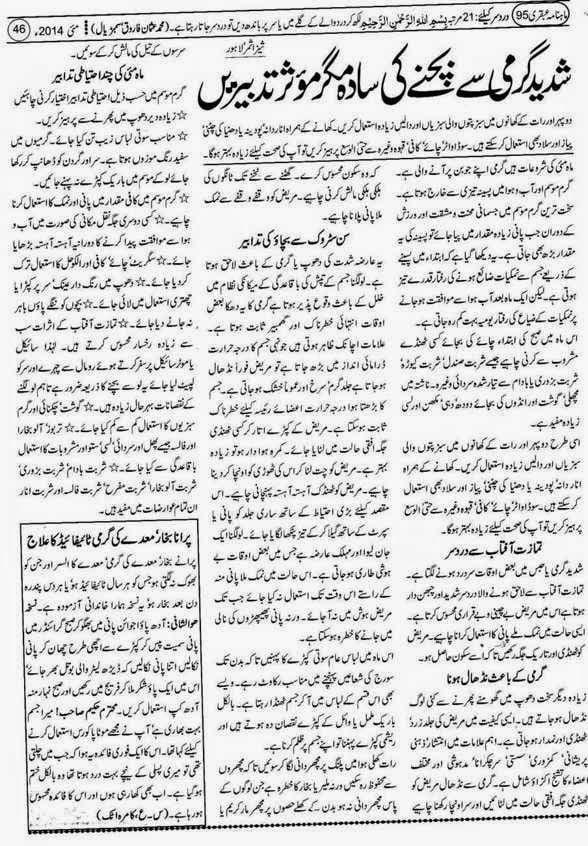 Page 46 Ubqari May 2014