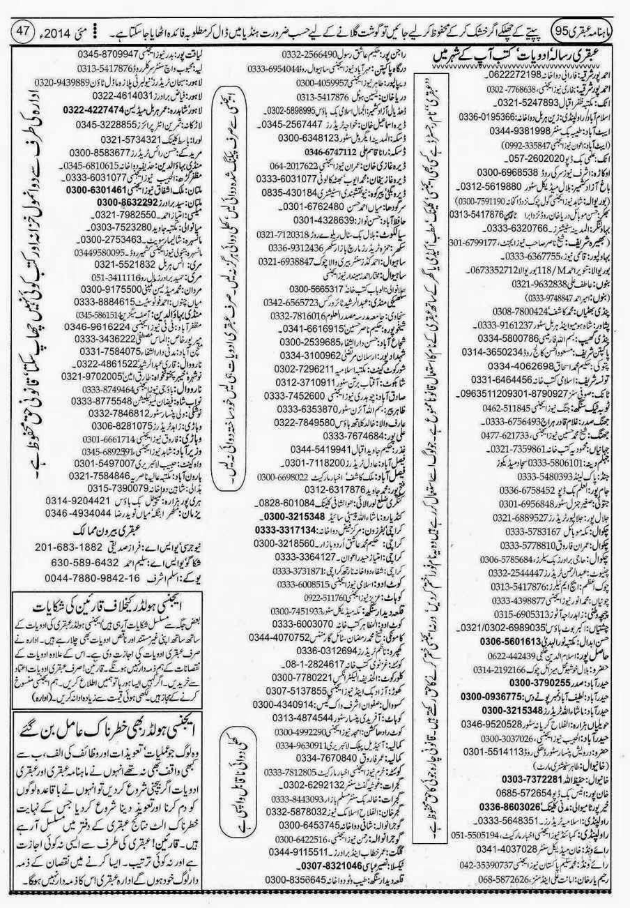 Page 47 Ubqari May 2014