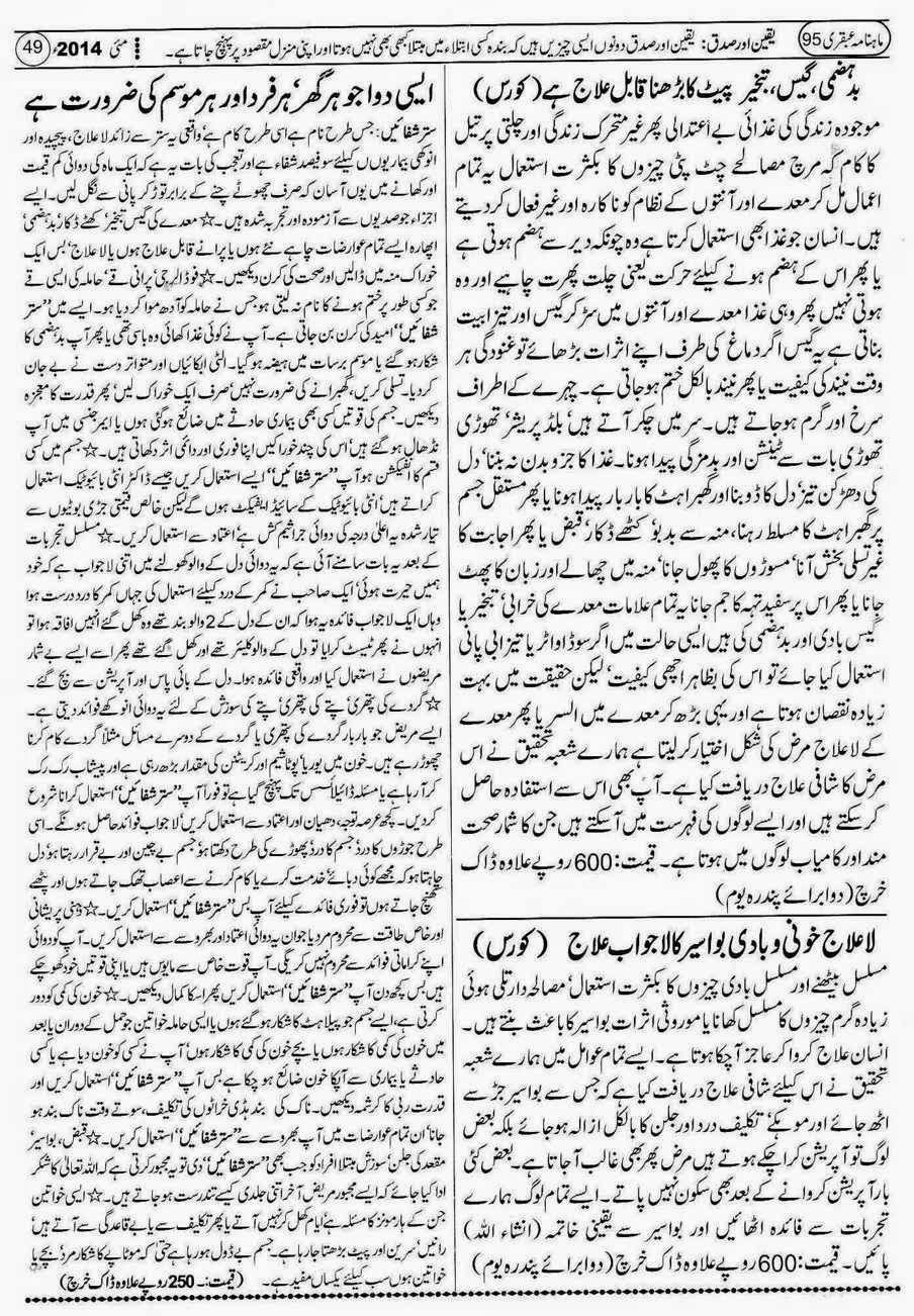 Page 49 Ubqari May 2014