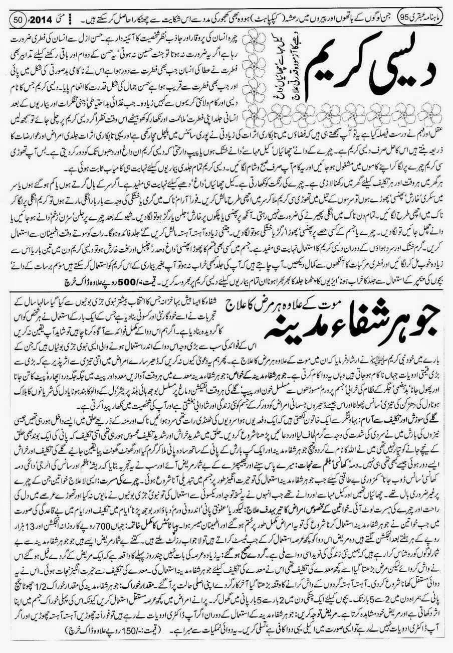 Page 50 Ubqari May 2014