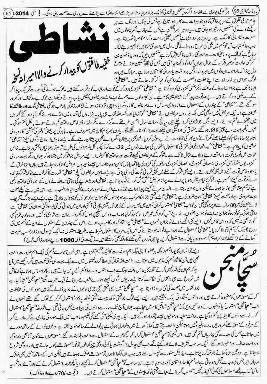 Page 51 Ubqari May 2014