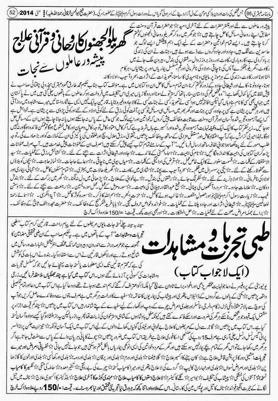 Page 52 Ubqari May 2014