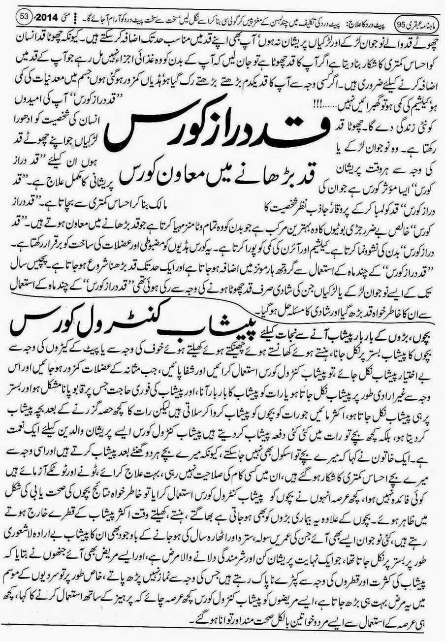 Page 53 Ubqari May 2014