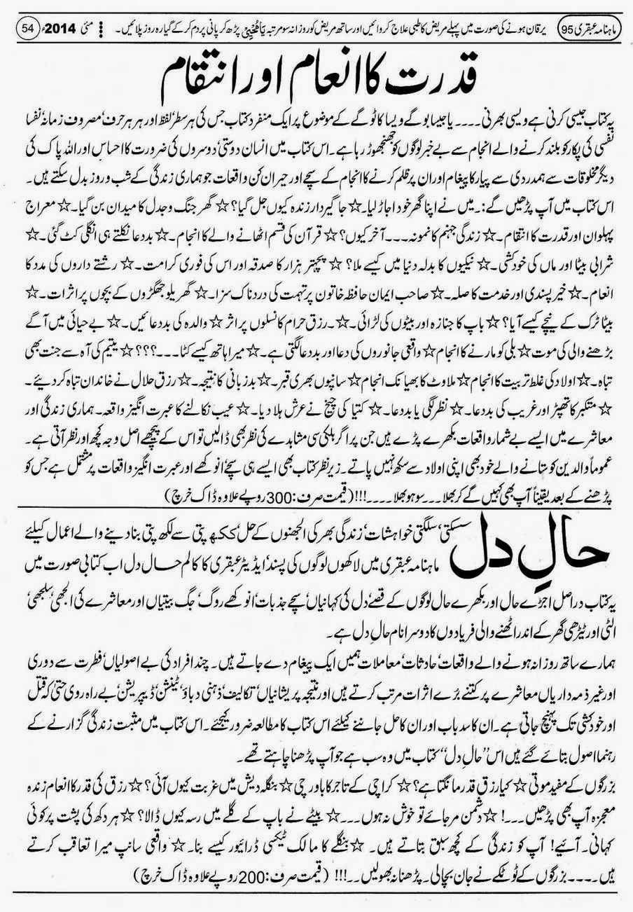 Page 54 Ubqari May 2014