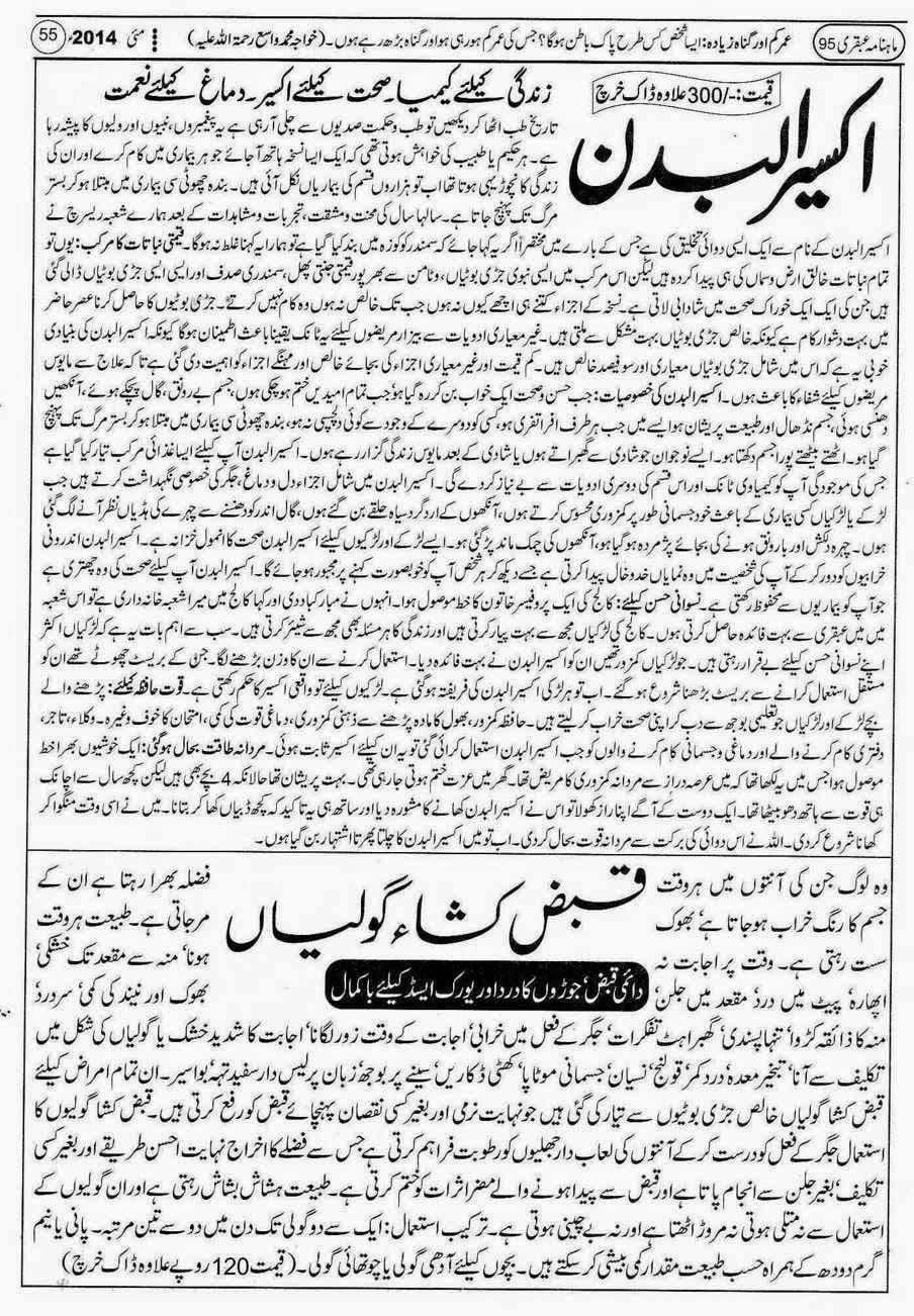 Page 55 Ubqari May 2014