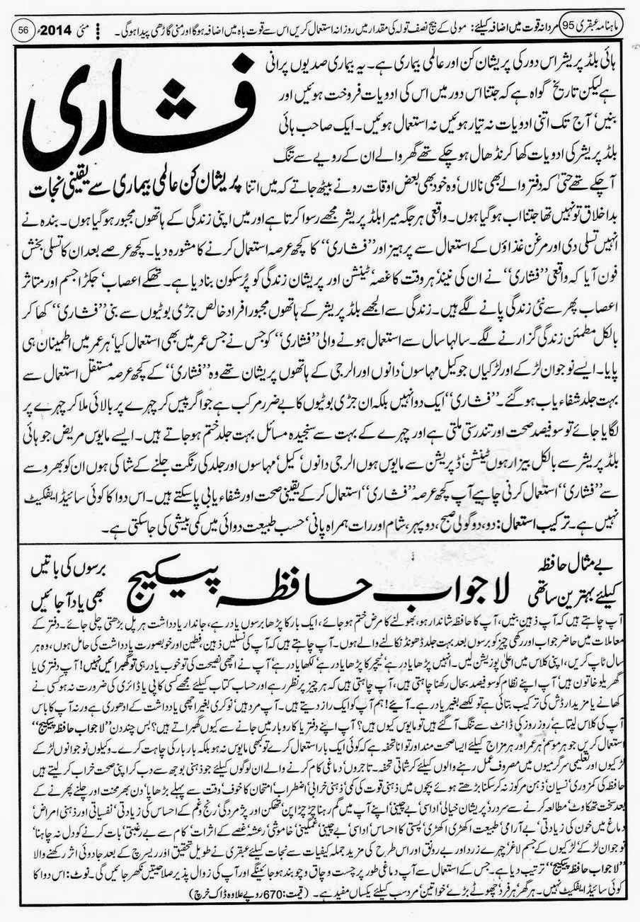 Page 56 Ubqari May 2014