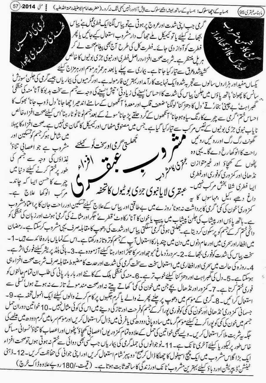 Page 57 Ubqari May 2014