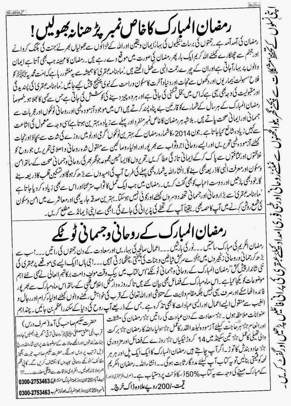 Page 58 Ubqari May 2014