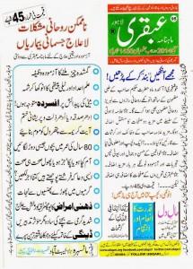 may-2014-ubqari-magazine-tital
