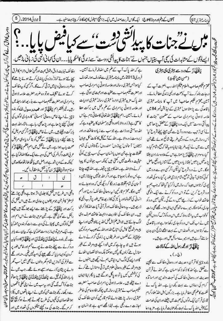 Ubqari July 2014 Page 05