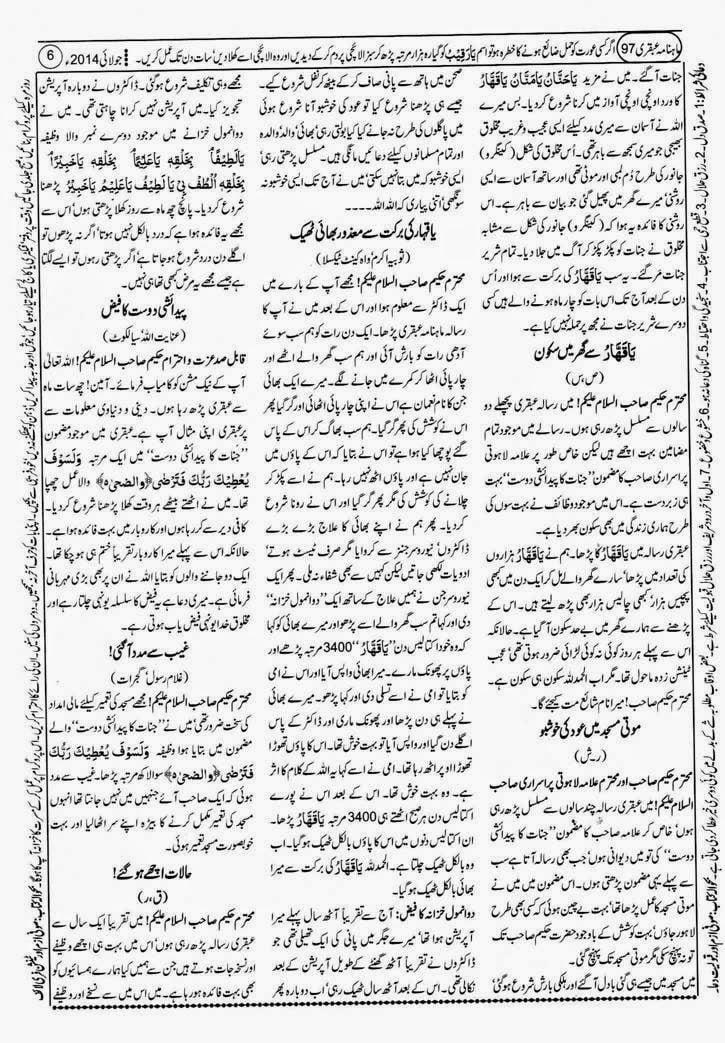 Jinnat Ka paidisi dost special edition ubqari