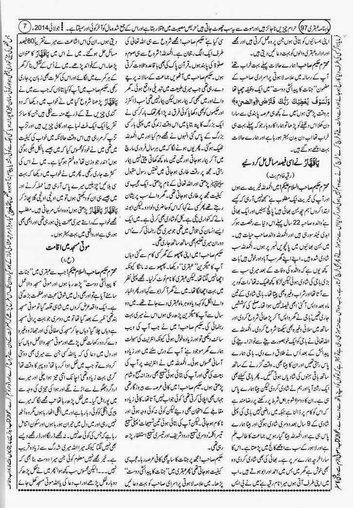 Ubqari July 2014 Page 07