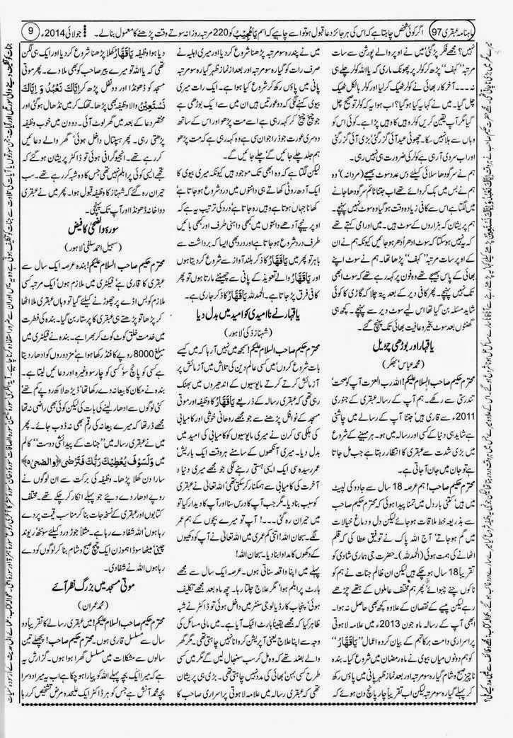 Ubqari July 2014 Page 09
