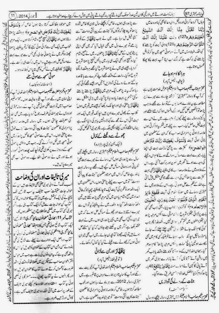 Ubqari July 2014 Page 11
