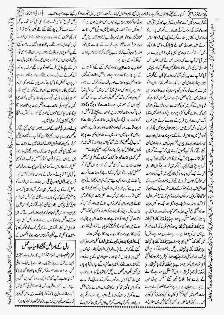 Ubqari July 2014 Page 32