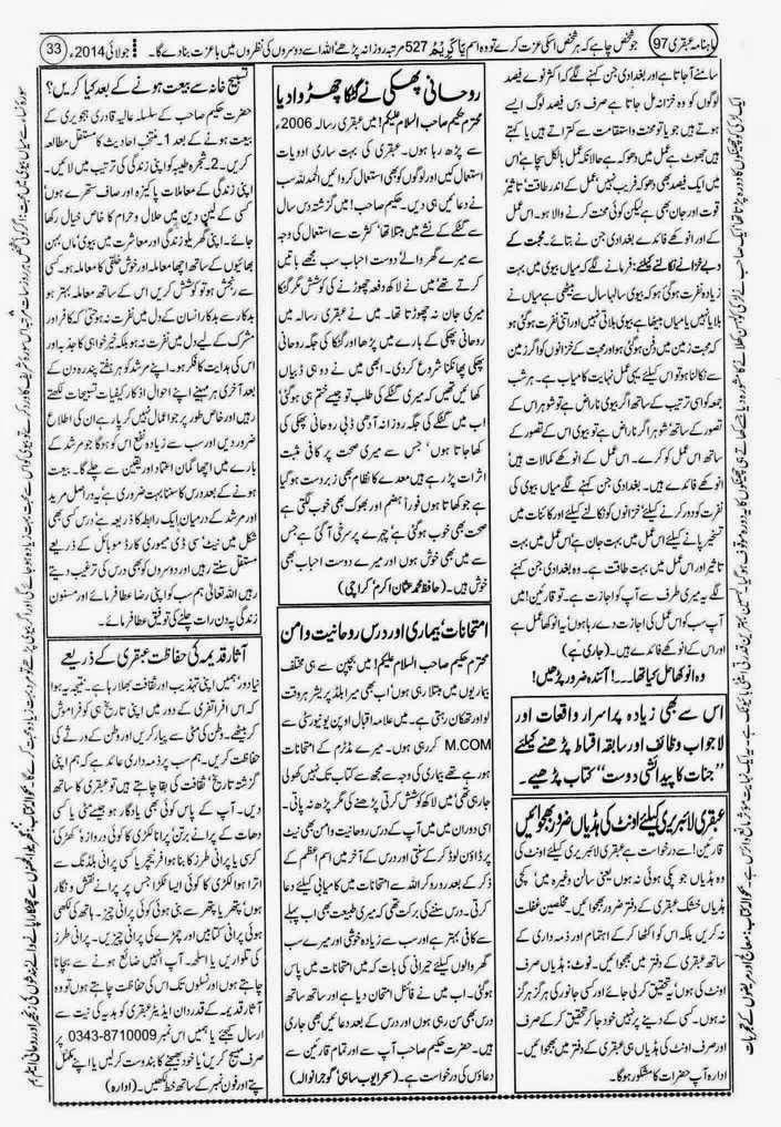 Ubqari July 2014 Page 33