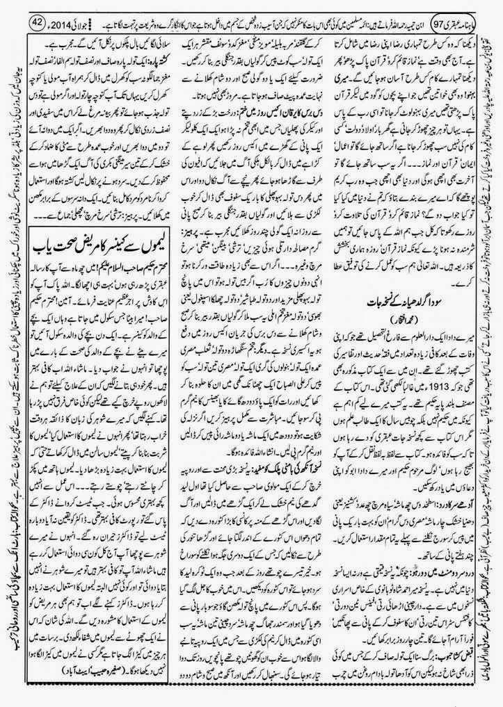 Ubqari July 2014 Page 42