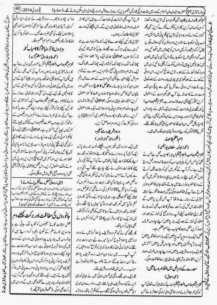 ubqari july 2014 page 48